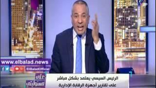 أحمد موسى: لم يثبت حتى الآن وجود شركة صرافة ملك 'اللبان' .. فيديو
