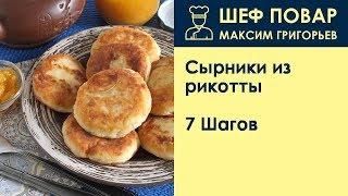 Сырники из рикотты . Рецепт от шеф повара Максима Григорьева
