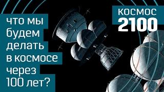 Космос 2100: часть 2 - что мы будем делать в космосе через 100 лет - изучение космоса - инфографика