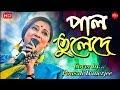 Pal Tule De     Cover By-Pousali Banerjee    ছেড়েদে নৌকা মাঝি যাবো মদিনায়    Tapati Studio