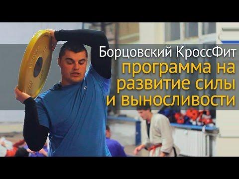 CrossFit - программа тренировок