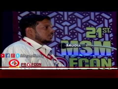 MSM Profcon 2017 | Vote of Thanks | Rahmathulla Anwari | Perinthalmanna