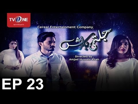 Jalti Barish - Episode 23 - TV One Drama - 27th August 2017