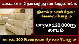 Profitable Business Idea In Tamil | Small business idea in Tamil | Tamilnadu