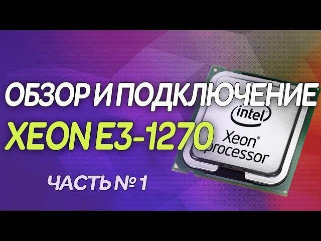 🔥Xeon E3 1270 (i7 2600) | 🚀Процессор для игр | 📢Обзор и Установка