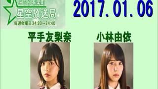 欅坂46 こちら有楽町星空放送局 平手友梨奈・小林由依 2017.01.06 申し...