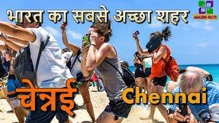 चेन्नई सबसे अच्छा शहर // Chennai amazing facts in hindi