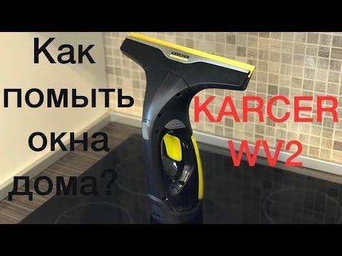 Как помыть окна дома? Стеклоочиститель электрический. KARCHER WV 2.