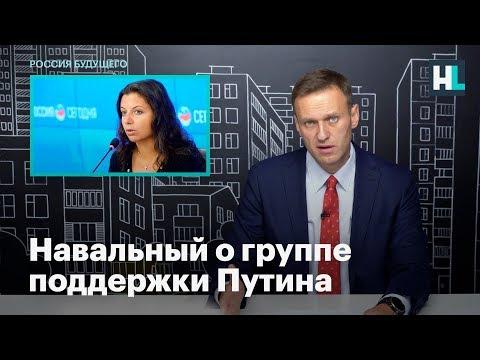 Навальный о путинских Симоньян и Тарасове