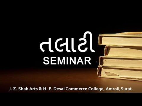 Talati Seminar 02 02 2014