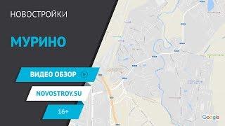 Мурино. Видео обзор. Новостройки Санкт-Петербурга и Ленинградской области