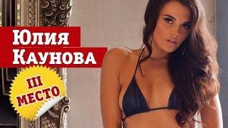 Юлия Каунова из Санкт-Петербурга попала в тройку финалисток Miss MAXIM 2016!