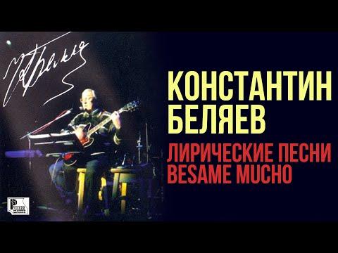 Константин Беляев - Лирические песни