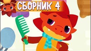 Сборник с 16 - 20 серии - Дракоша Тоша 🐲 | Мультфильмы для детей