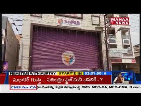 Thieves Rob 25 Lakhs Worth Gold On Santhosham Silks Showroom | Vijayawada | Mahaa News