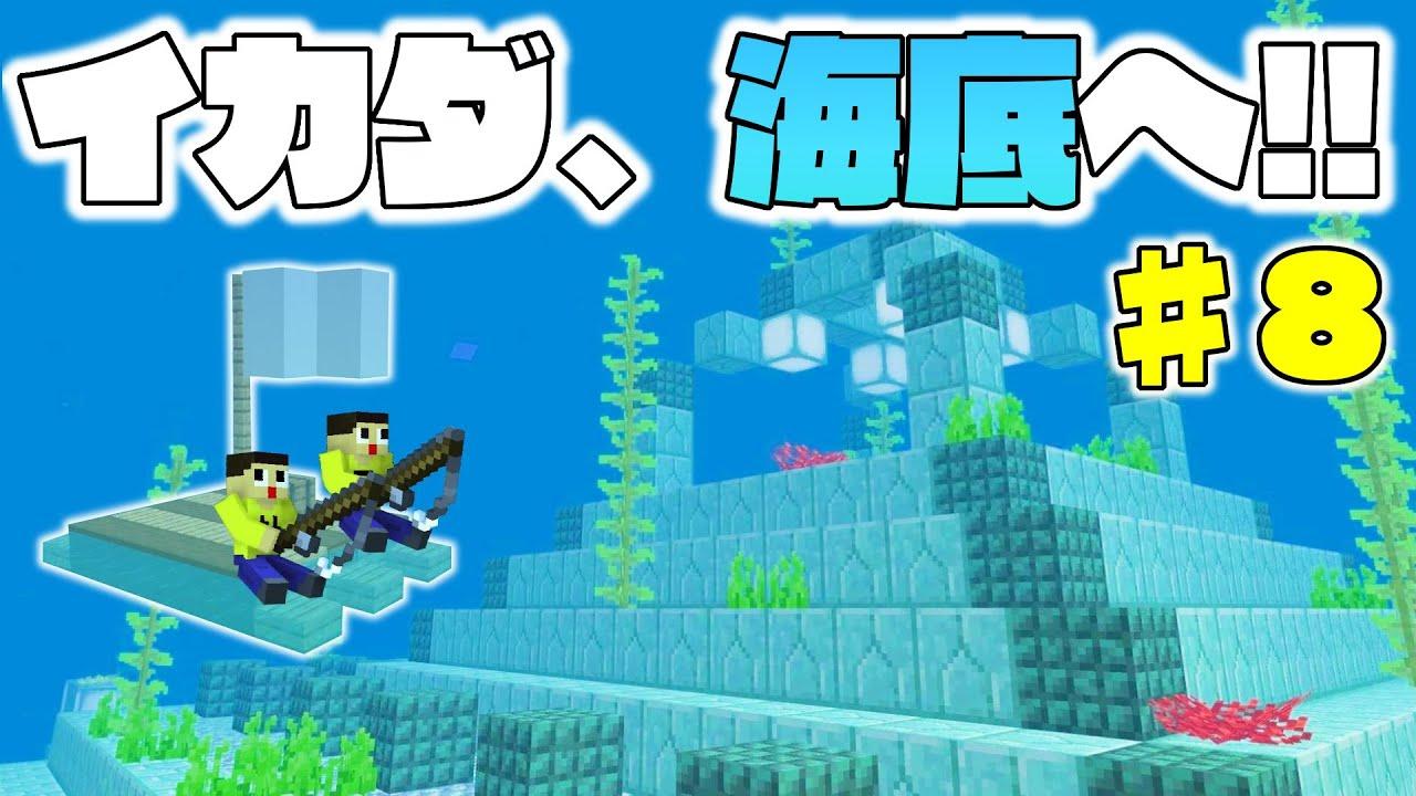 【マイクラ】イカダ、最大の難所!やまぐっち海底にいくぞ!!♯8【ぐっち&ぐちやまのマインクラフト イカダ生活】