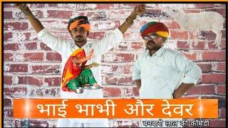 देवर भाभी और भाई - Devar Bhabhi or Bhai ||Banwari Lal || Banwari Lal Ki Comedy