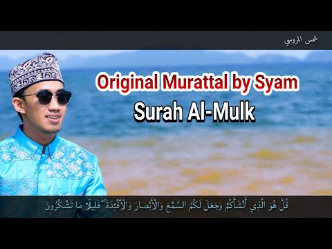 Surah Al Mulk By Syam