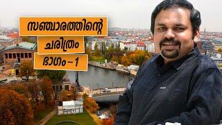 History of Sancharam Part 01  By Santhosh George Kulangara   Safari TV