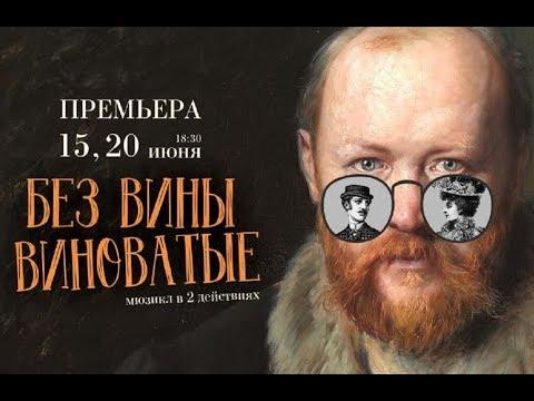 Телерадиокомпания «ГРАД»: Мюзиклом «Без вины виноватые» завершает сезон Одесская музкомедия