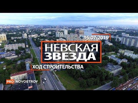 """ЖК """"Невская Звезда"""" [Ход строительства от 15.07.2019]"""