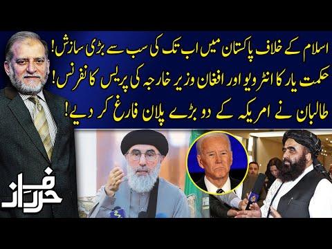 Harf E Raaz With Orya Maqbool Jan on Neo Tv   Latest Pakistani Talk Show