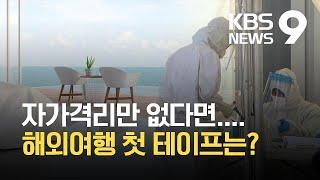 관건은 '자가격리'…해외여행 언제 가능할까? / KBS…