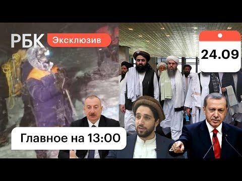 Панджшер: Масуд не бежал/Талибы хотят в Москву/Эрдоган: США заплатят/Алиев: забудьте Карабах
