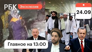 Панджшер Масуд не бежалТалибы хотят в МосквуЭрдоган США заплатятАлиев забудьте Карабах