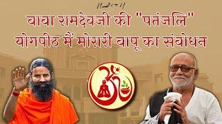 Patanjali Yogpeeth | Haridwar | 04/04/2021 | Morari Bapu