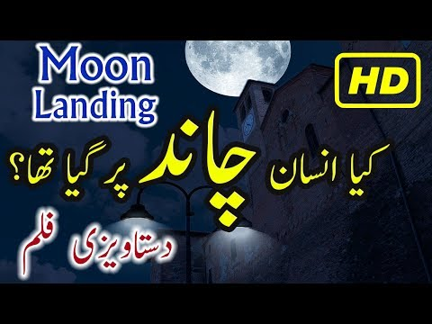 Moon Landing Documentary Urdu Hindi Insan Ka Chand Par Jana Haqeeqat Ya Kahani