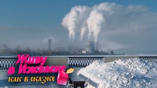 Живу в Ижевске 31.01.2017 (31 января 2017)
