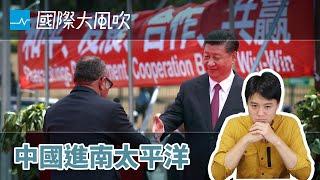 拔掉兩個台灣友邦之外,中國在南太平洋還要什麼?|國際大風吹|EP72
