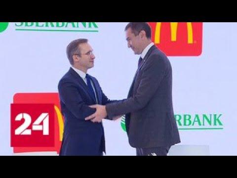 """""""Макдоналдс"""" откроет ресторан в Сбербанке - Россия 24"""