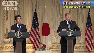 トランプ氏が拉致問題取り上げも言及 日米首脳会談(18/04/19) 山辺節子 検索動画 18
