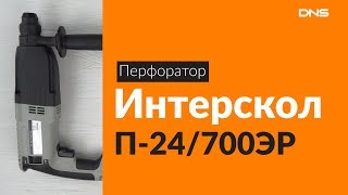 Розпакування перфоратора Интерскол П-24/700ЭР / Unboxing Интерскол П-24/700ЭР