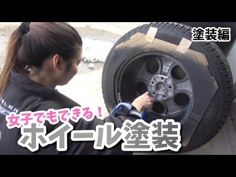 女子でもできるホイール塗装塗装編Jeep Wrangler Sahara