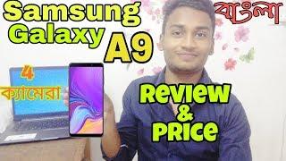 Samsung Galaxy A9 Full Review & Price in Bangla | 4 টে ক্যামেরা | NKS