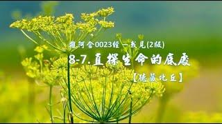 雜阿含0023經-我見(2版)8-7.直探生命的底處[德藏比丘]