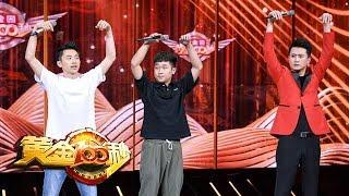 [黄金100秒]90后康复训练师登上黄金舞台 分享矫正身体小妙招| CCTV综艺