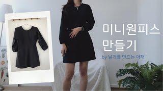 DIY 미니 원피스 만들기(패턴포함) / 미니 원피스 …