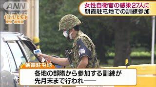女性自衛官の感染は27人に 朝霞駐屯地での訓練参加(2020年10月5日) - YouTube