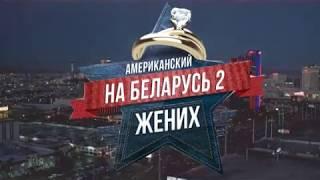 "СКОРО! Реалити-шоу ""Американский жених"" на ""Беларусь 2"" | БЕЛАРУСЬ 2"