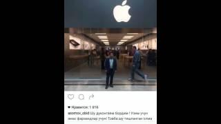 Обид Асомов ва iPhone