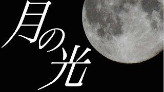 【高音質】月の光 ドビュッシー Clair de Lune