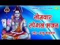 सोमवार स्पेशल भजन : नशीली भांग || Annu Kadyan || Most Popular Bhole Baba Shiv Bhajan