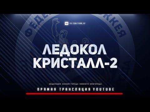 02.02.2020г. 14:15 -  ХК Ледокол - ХК Кристалл 2 (группа БА)