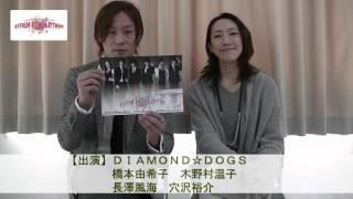 2016年4月20日(水)~24日(日) 天王洲 銀河劇場 http://gingeki.jp 【出...