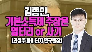 김종인 박사의 허상 [라정주 파이터치 연구원장]