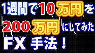 FXで1週間で10万円を190万円に増やしてみた